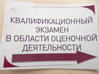 Внимание! Выездной квалификационный экзамен в городе Красноярск